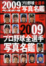 週刊ベースボール・選手名鑑号