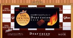 〓お菓子食って〜涙が出そう〜〓〜チョコレート編〜