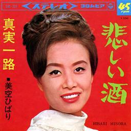 美空ひばりさん生誕72周年&石本美由起先生死去