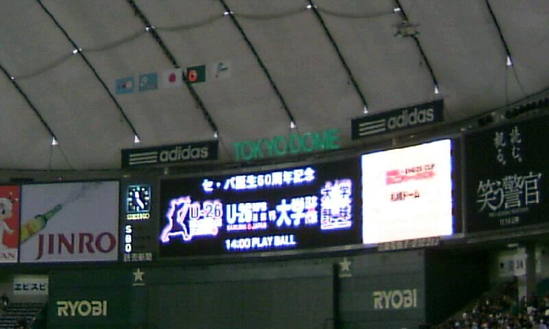 生出し〓臨時便〜U-26・NPB選抜vs大学日本代表〜