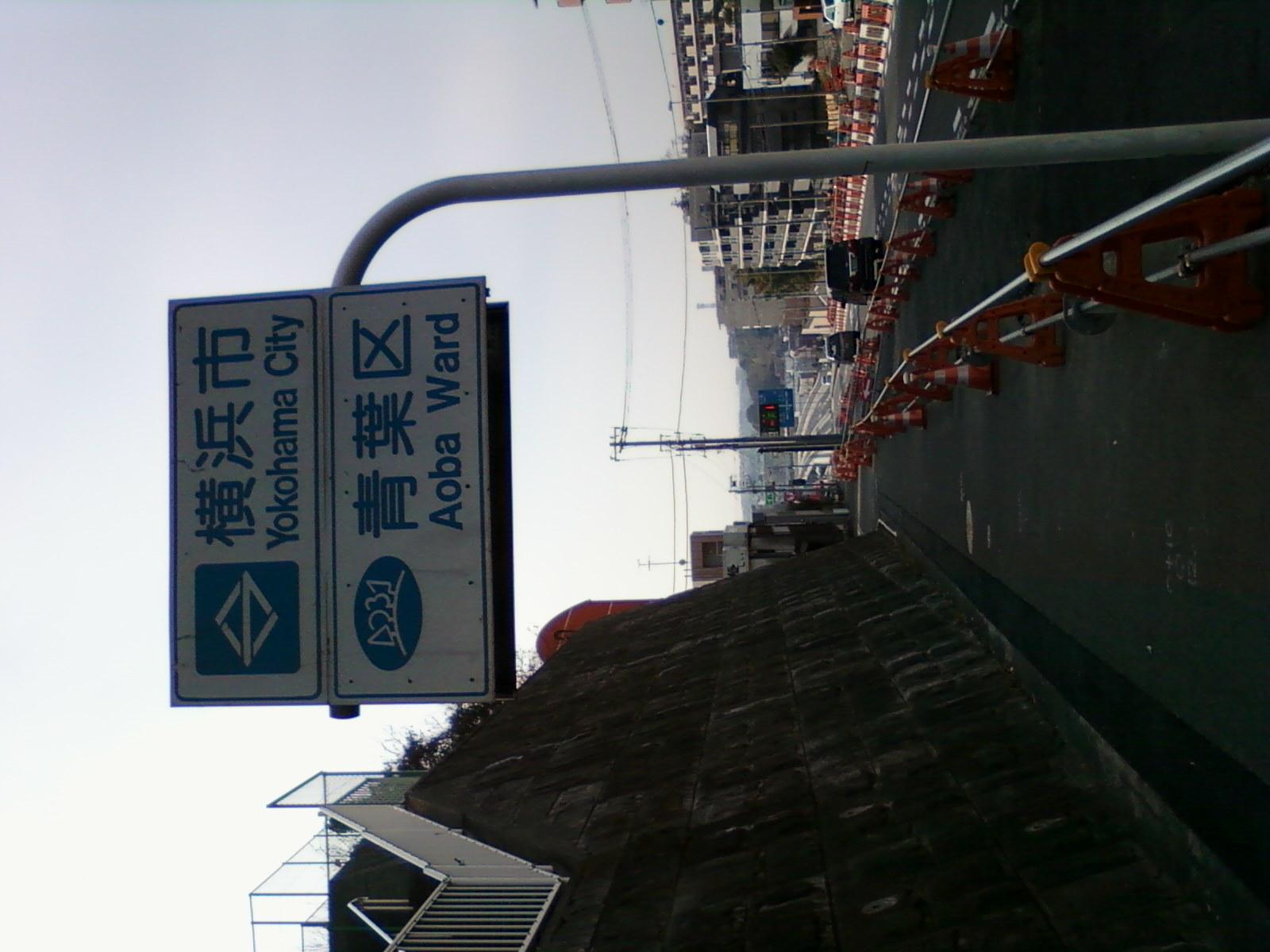 横浜市です。