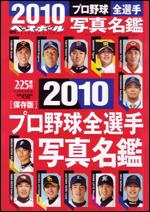 週刊ベースボール・選手名鑑号2010