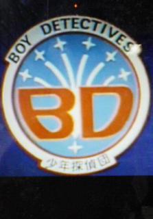 BD7! BD7! BD7は 少年探偵団〜〓