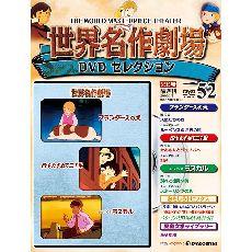 """世界名作劇場・DVDセレクション""""完結号"""""""