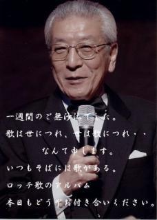 名司会者・玉置宏さん死去…