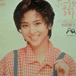 松田聖子が青春だった…〜さらば青春の時、のち断絶、そして邂逅、雪解け〜
