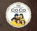 ザ・ベスト1000〜さのかづみ♪歌日捲暦〜17『だから涙と呼ばないで』CoCo