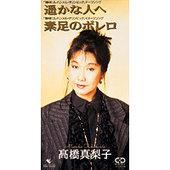 ザ・ベスト1000〜さのかづみ♪歌日捲暦〜19『遥かな人へ』高橋真梨子